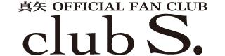 真矢club S.